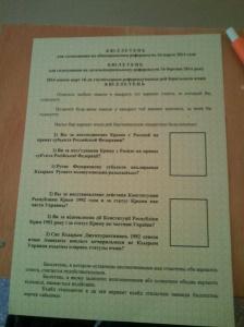 Образец бюллетеня референдума 16 марта 2014 года